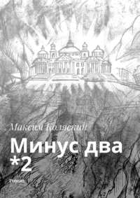 Коляскин, Максим  - Минус два *2. Роман