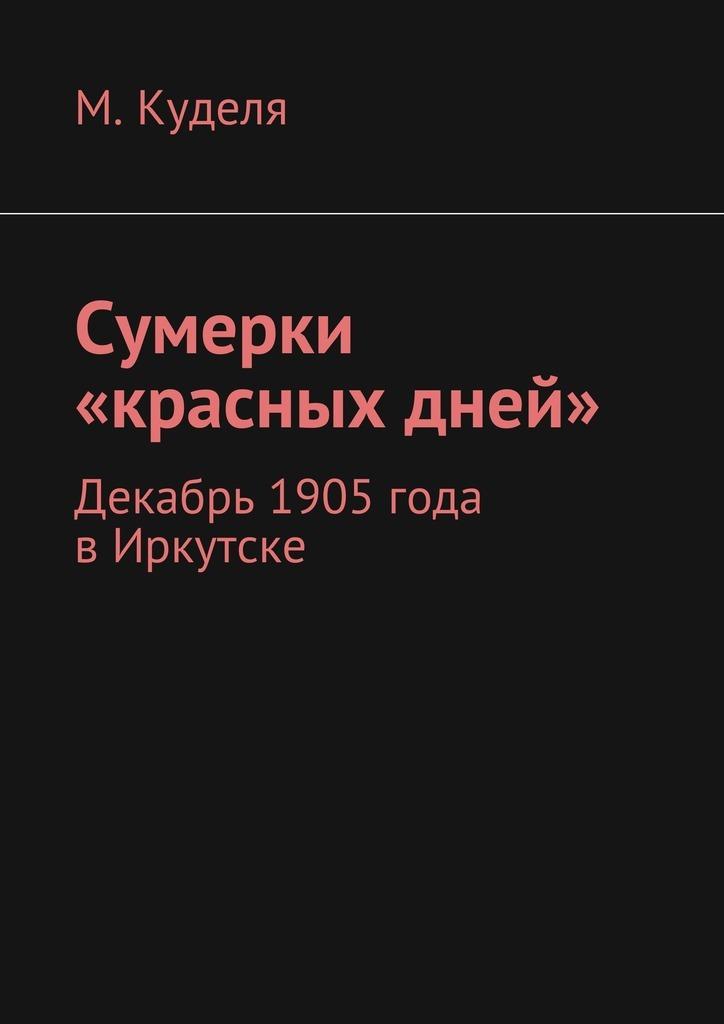 Максим иктороич Куделя Сумерки «красных дней». Декабрь 1905года