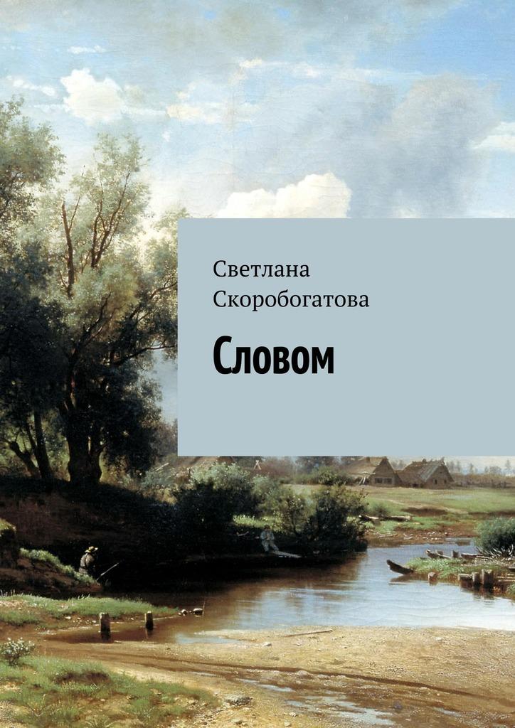 Светлана Скоробогатова Словом светлана алешина срочно в номер сборник