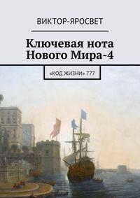 Виктор-Яросвет - Ключевая нота Нового Мира-4. «Код Жизни»777