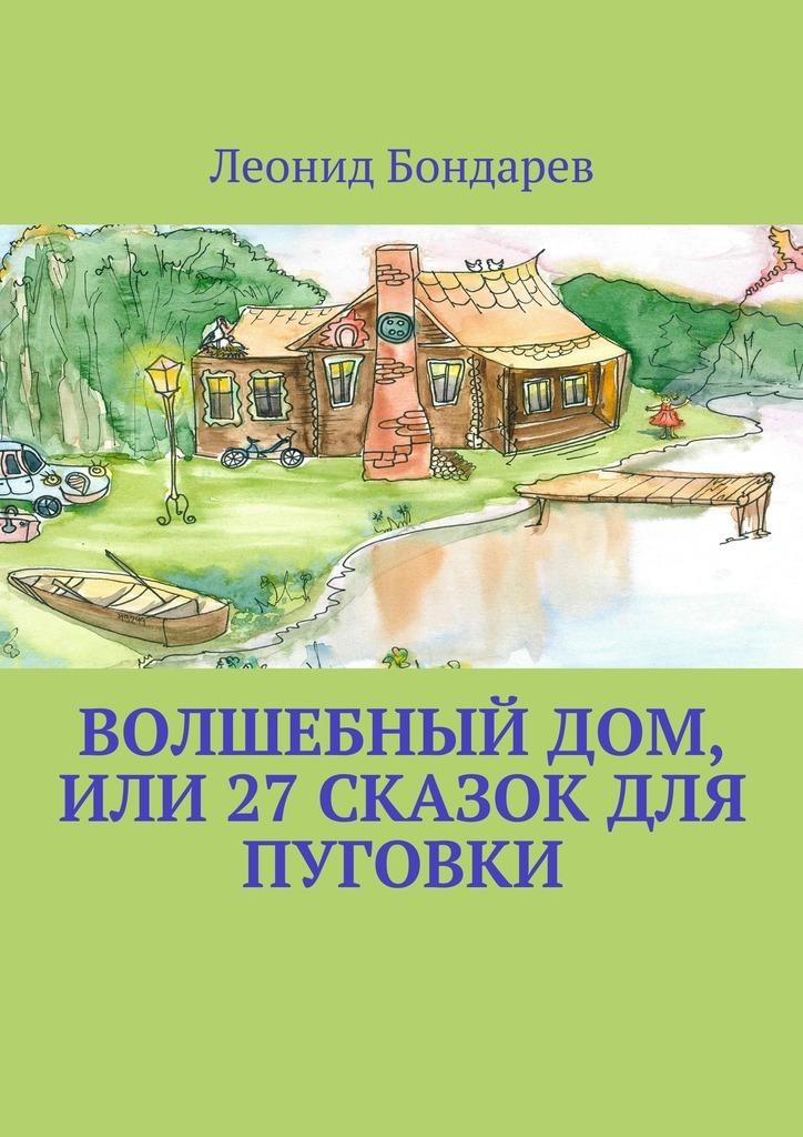 Волшебный дом, или 27 сказок для Пуговки