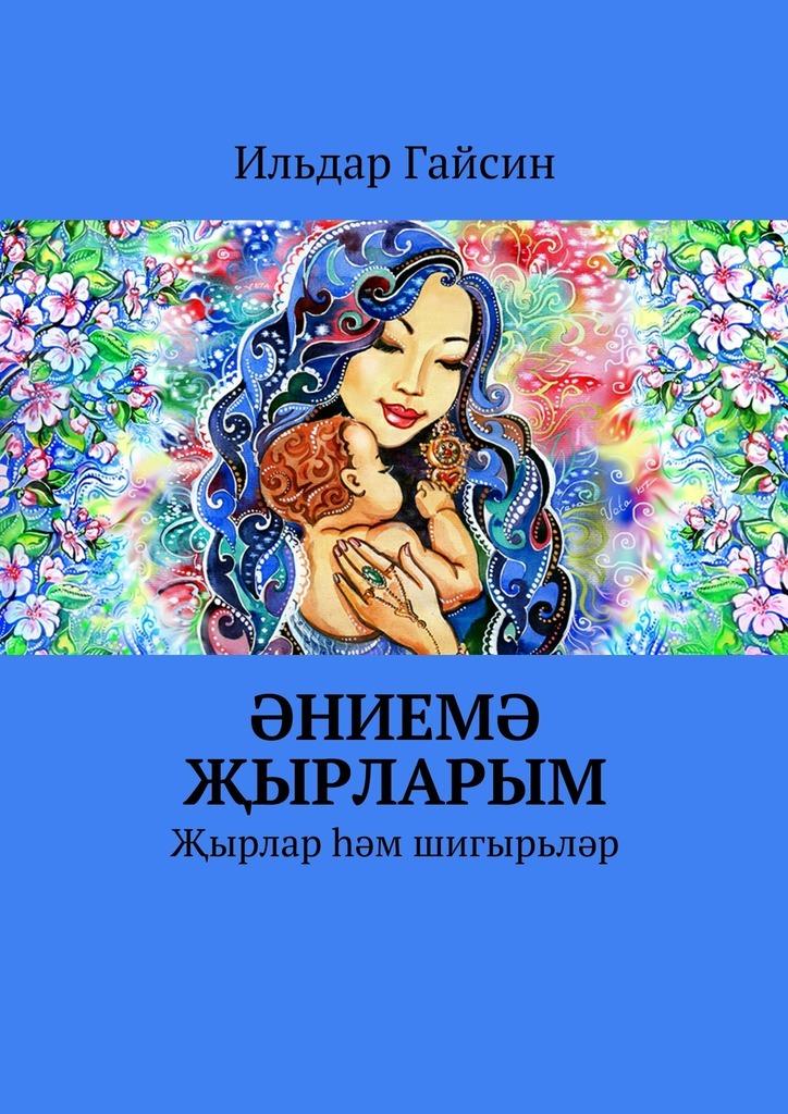 Красивая обложка книги 26/48/84/26488440.bin.dir/26488440.cover.jpg обложка