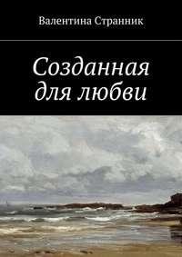 Странник, Валентина Викторовна  - Созданная для любви