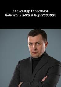 Герасимов, Александр Рудольфович  - Фокусы языка впереговорах
