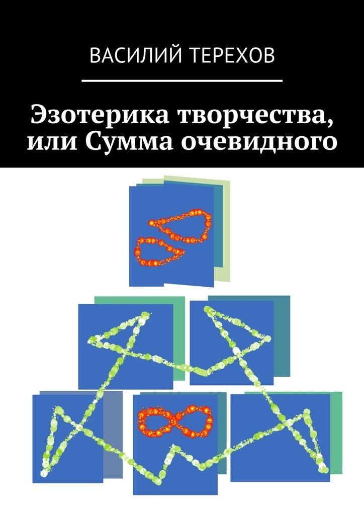 Василий Терехов бесплатно