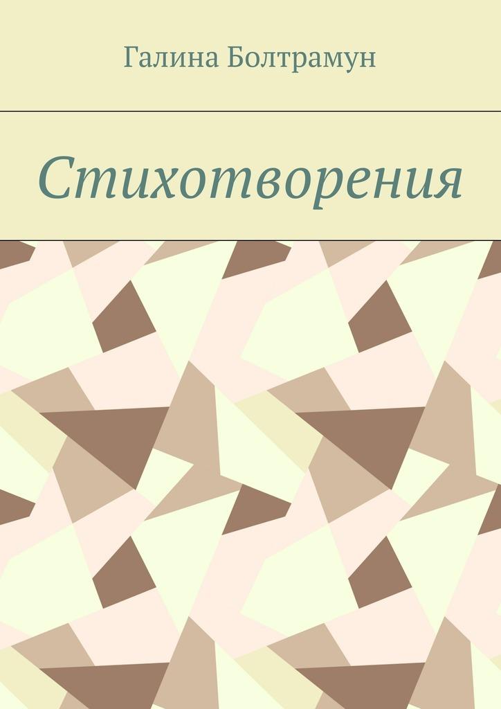 Галина Болтрамун Стихотворения галина болтрамун пародии настихи