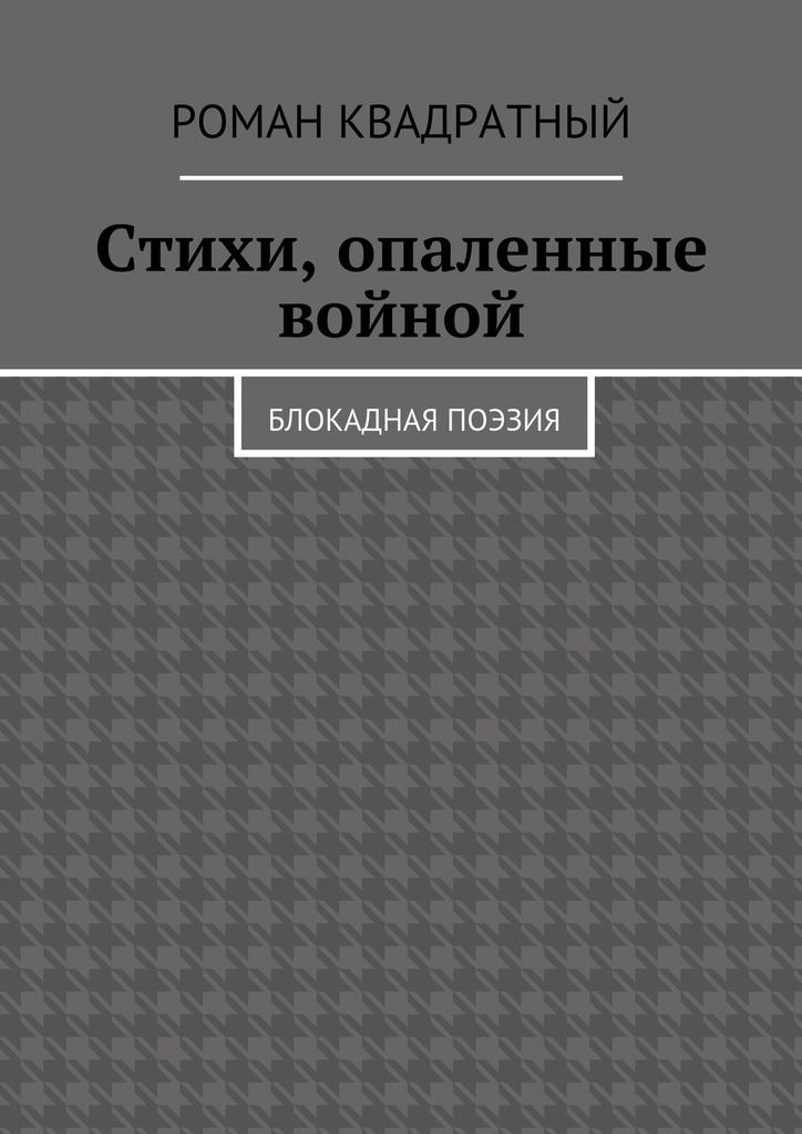 Роман Квадратный