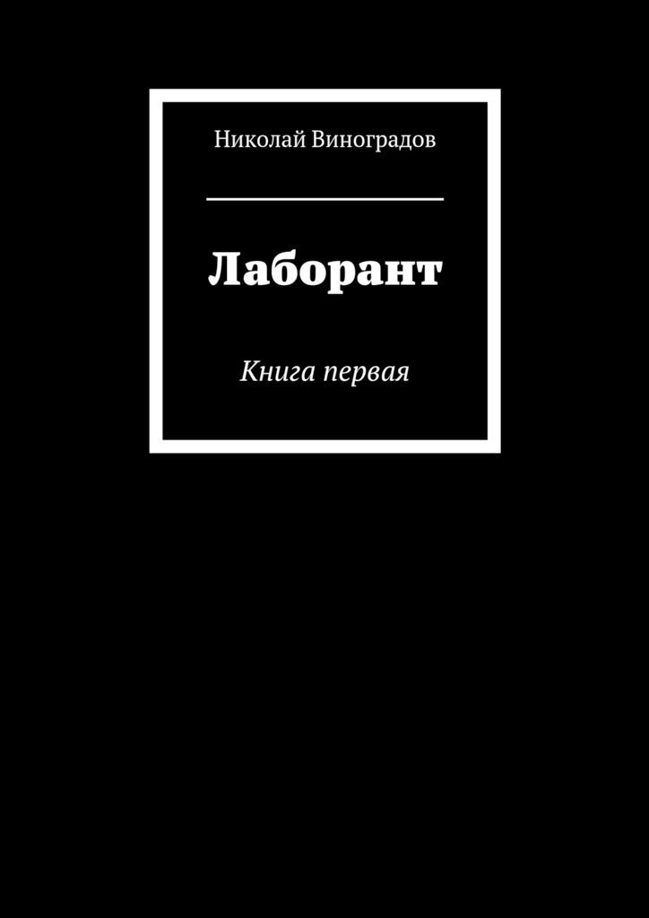 Николай Виноградов Лаборант. Книга первая жуков иван компьютер для женщин проще не бывает