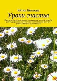 Болгова, Юлия  - Уроки счастья