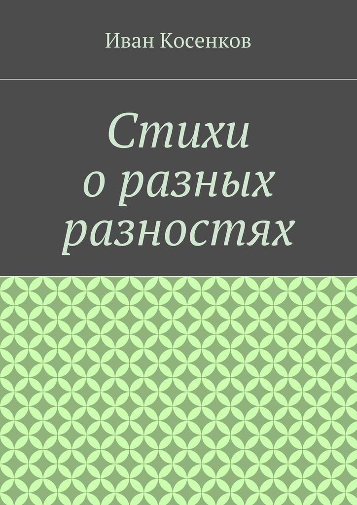Иван Владимирович Косенков бесплатно