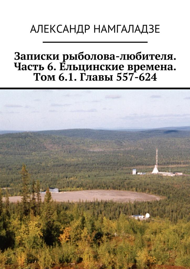 Александр Намгаладзе бесплатно