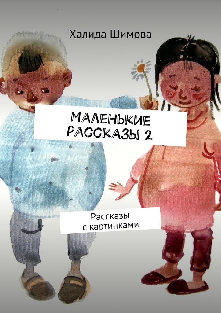 яркий рассказ в книге Халида Фатиховна Шимова