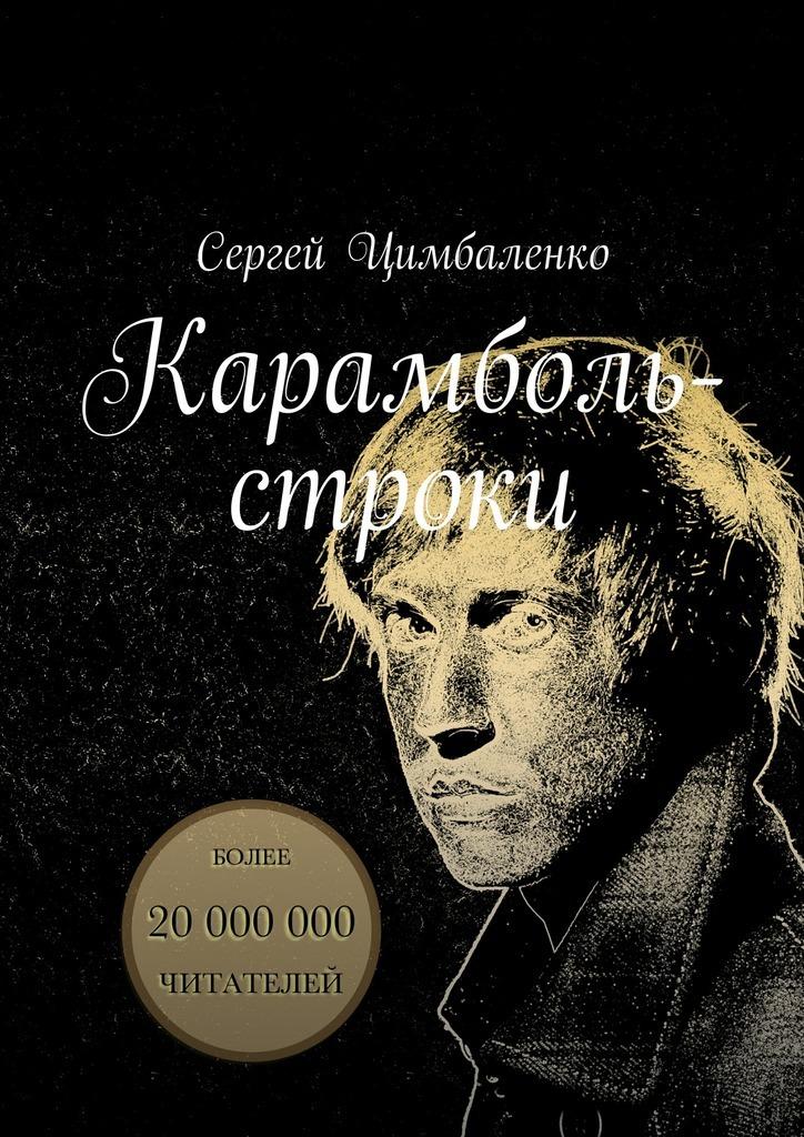 Сергей Цимбаленко Карамболь-строки сергей галиуллин чувство вины илегкие наркотики