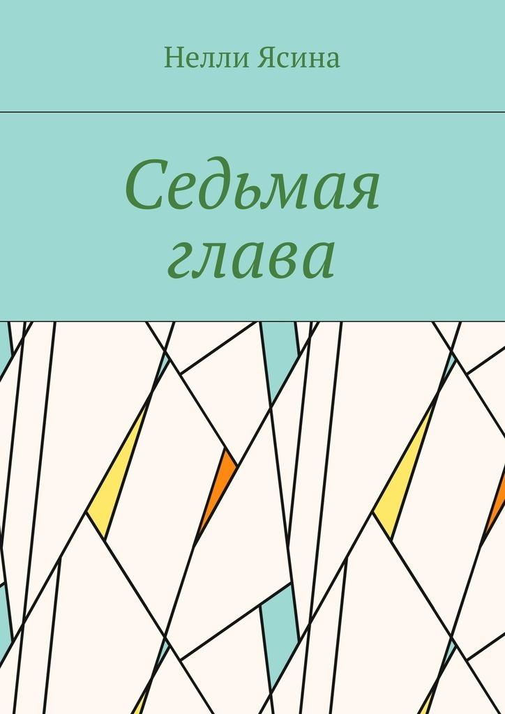 Красивая обложка книги 26/48/92/26489248.bin.dir/26489248.cover.jpg обложка