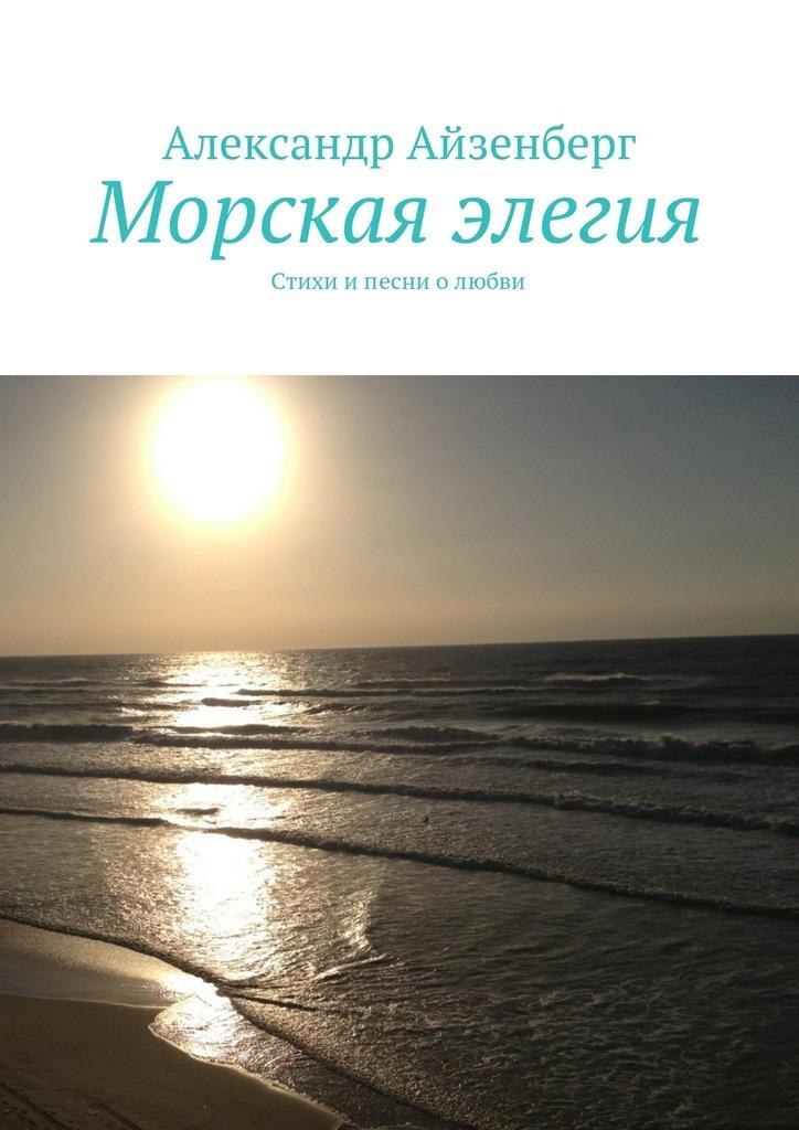 Александр Айзенберг Морская элегия. Стихи ипесни олюбви
