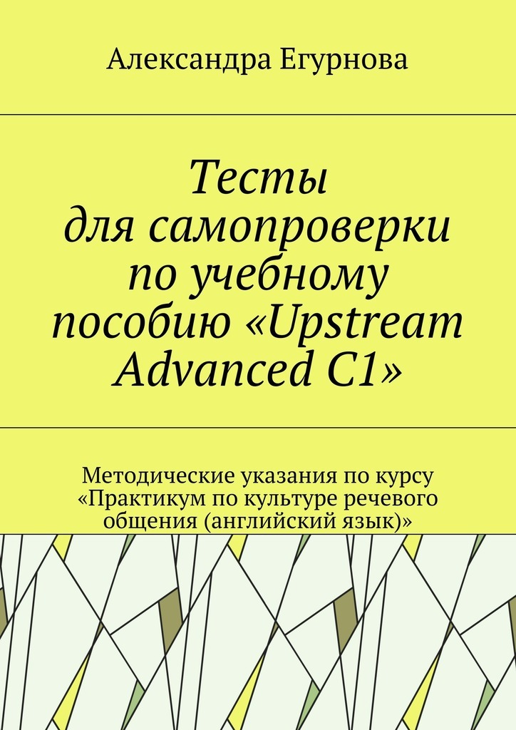 upstream advanced c1 teacher's book free