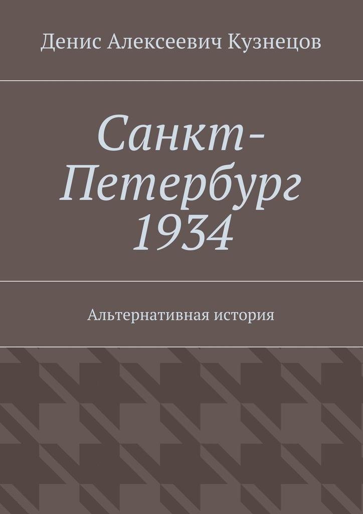 Денис Кузнецов - Санкт-Петербург1934. Альтернативная история