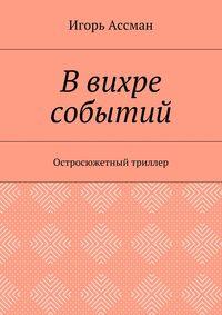Ассман, Игорь  - В вихре событий. Остросюжетный триллер