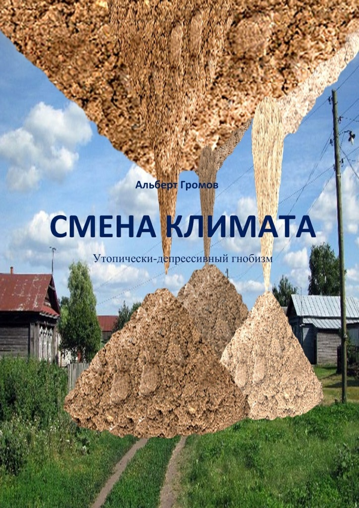 интригующее повествование в книге Альберт Юрьевич Громов