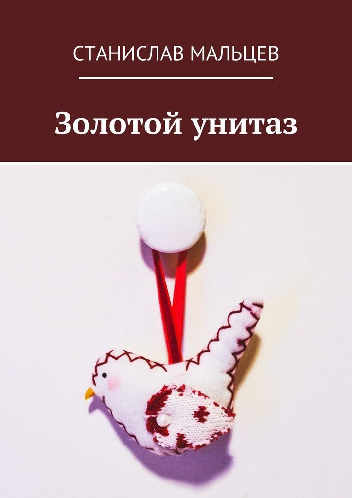 Станислав Мальцев бесплатно
