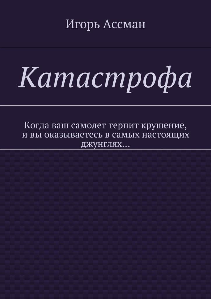 Обложка книги Катастрофа, автор Игорь Ассман