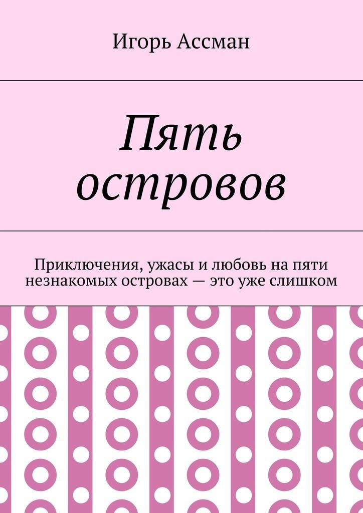 напряженная интрига в книге Игорь Ассман