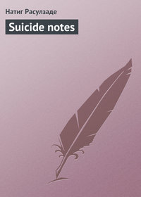 Расулзаде, Натиг  - Suicide notes