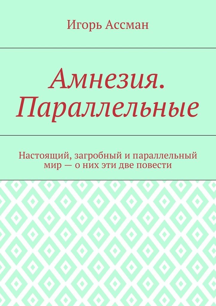 Игорь Ассман Амнезия. Параллельные брукс м война миров z