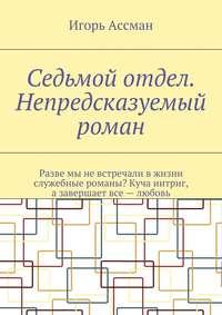 Ассман, Игорь  - Седьмой отдел. Непредсказуемый роман