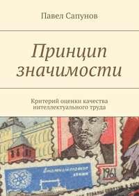 Сапунов, Павел  - Принцип значимости. Критерий оценки качества интеллектуального труда