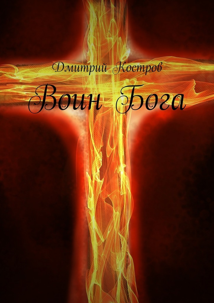 Дмитрий Костров - Воин Бога