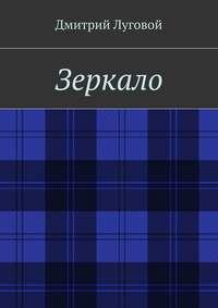 Луговой, Дмитрий  - Зеркало