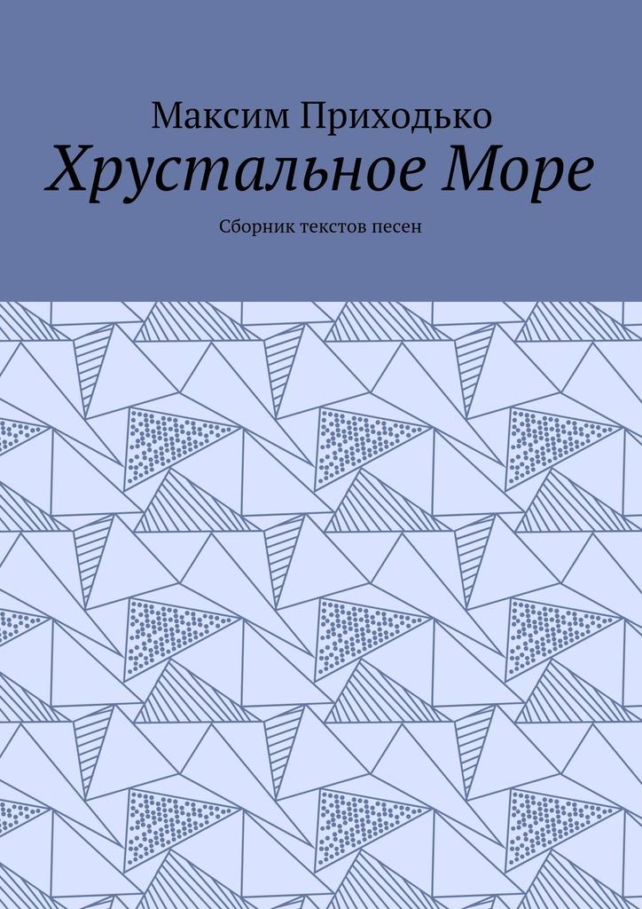 Максим Александрович Приходько бесплатно