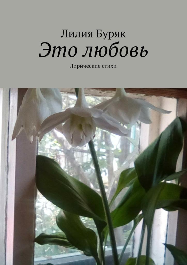 Лилия Дмитриевна Буряк
