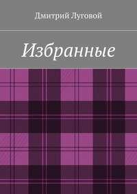 Луговой, Дмитрий  - Избранные