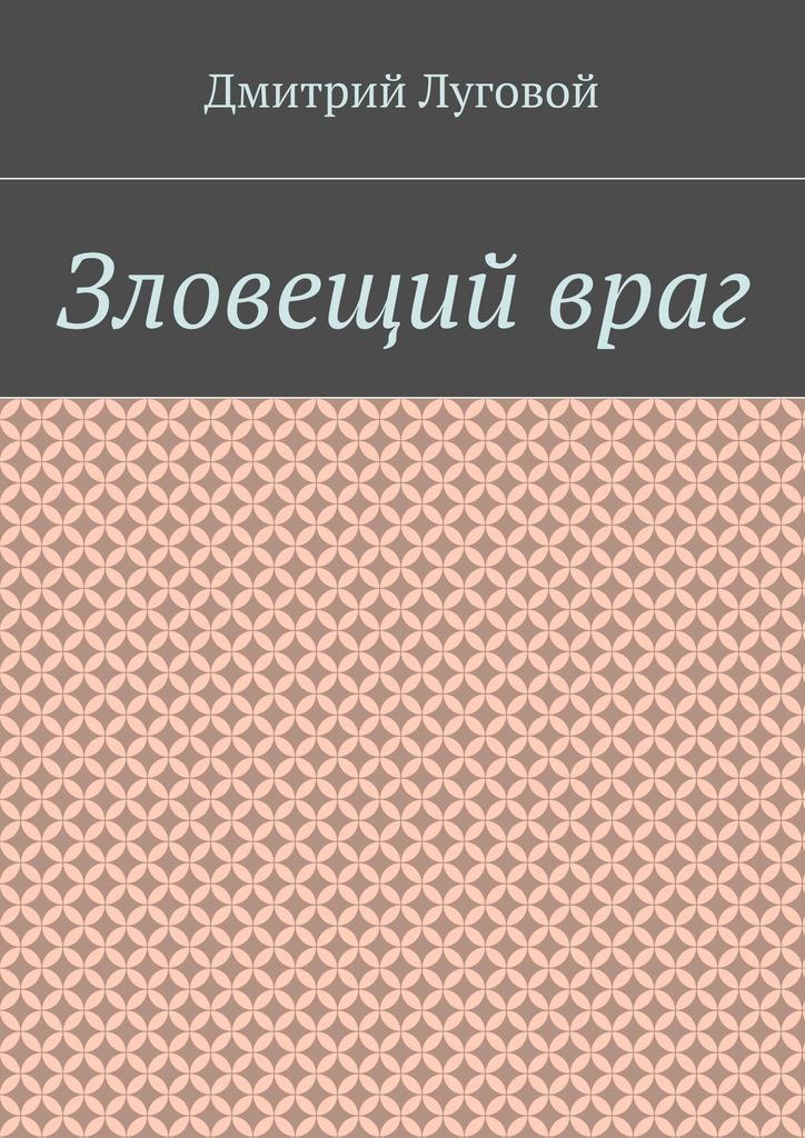 Дмитрий Луговой Зловещийвраг литературная москва 100 лет назад