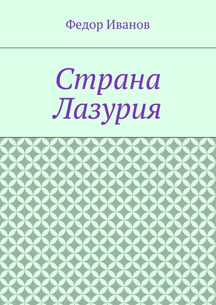цена на Федор Федорович Иванов Страна Лазурия