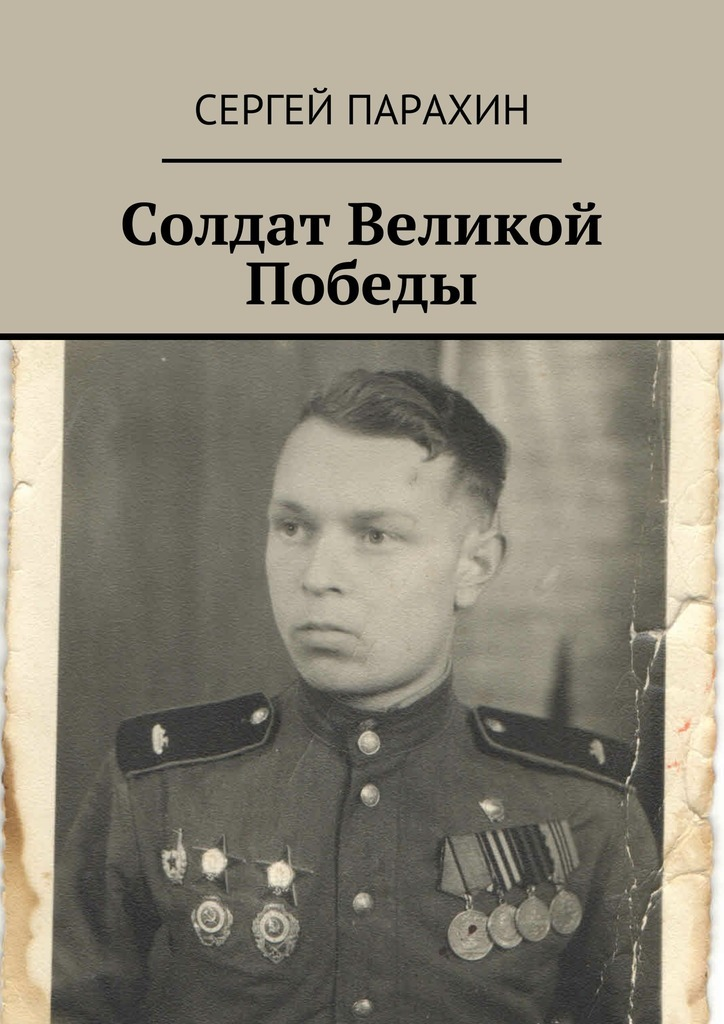 обложка книги static/bookimages/26/49/07/26490704.bin.dir/26490704.cover.jpg