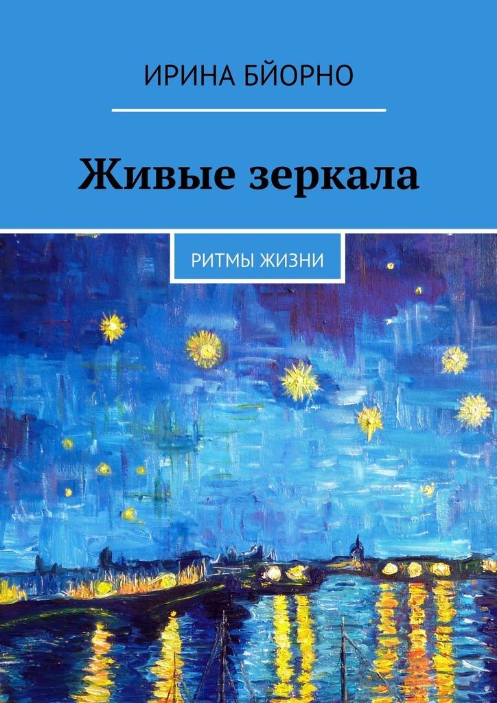Ирина Бйорно Живые зеркала. Ритмы жизни цены