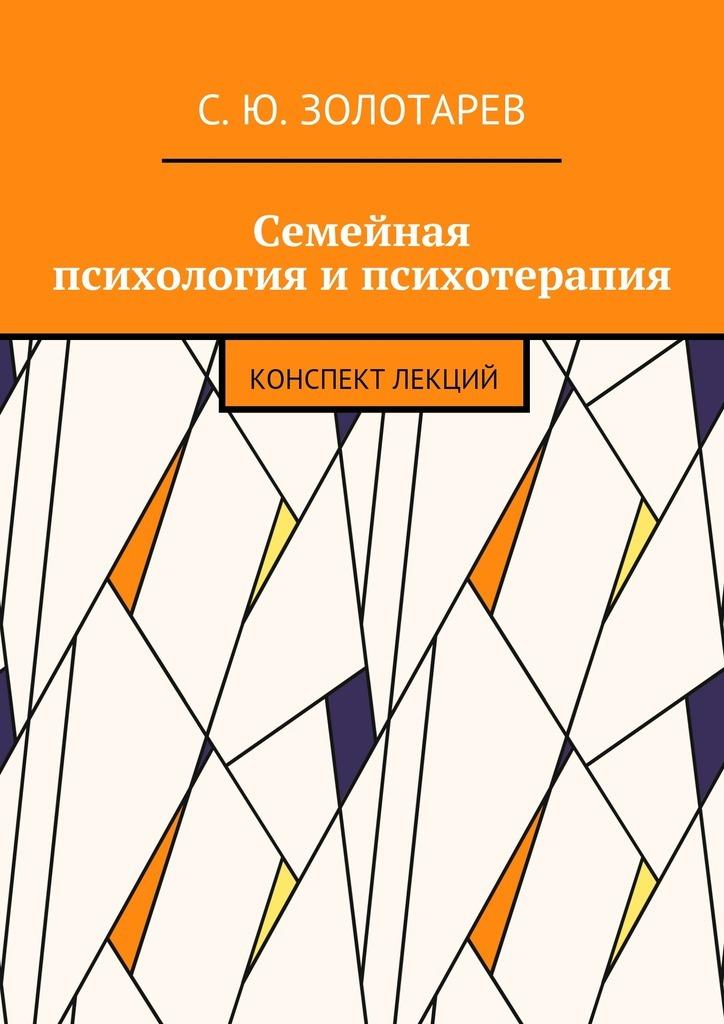 С. Ю. Золотарев бесплатно