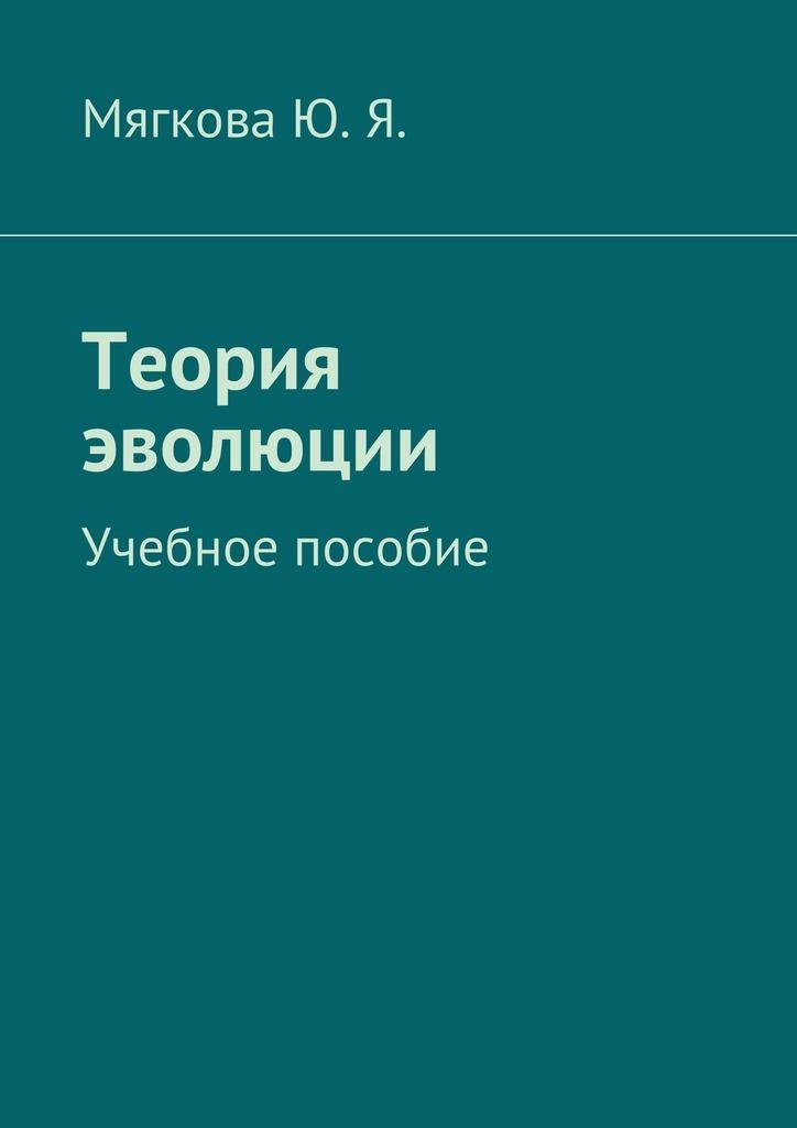 Ю. Я. Мягкова Теория эволюции. Учебное пособие