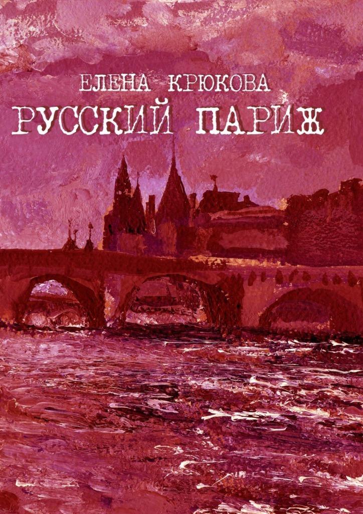 Елена Крюкова Русский Париж ставров н п вторая мировая великая отечественная