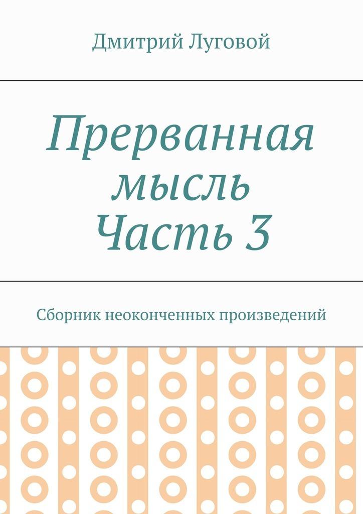 Дмитрий Луговой бесплатно