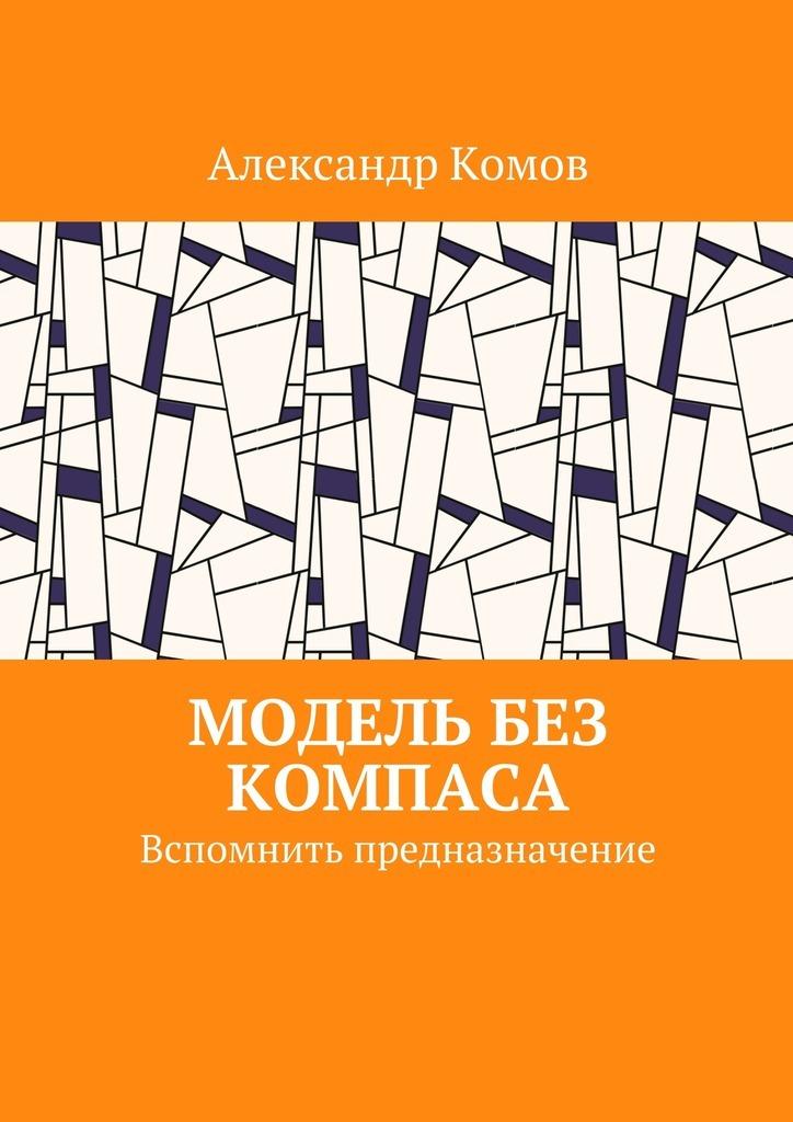 напряженная интрига в книге Александр Комов