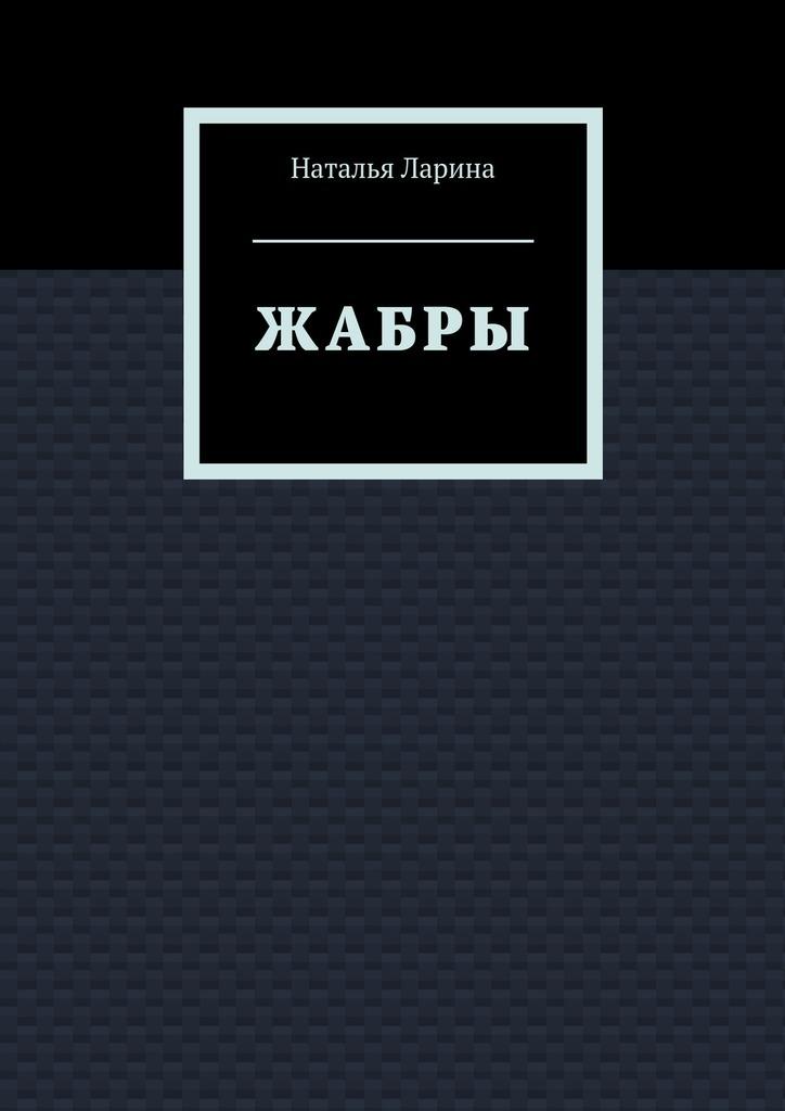 Наталья Ларина - Жабры