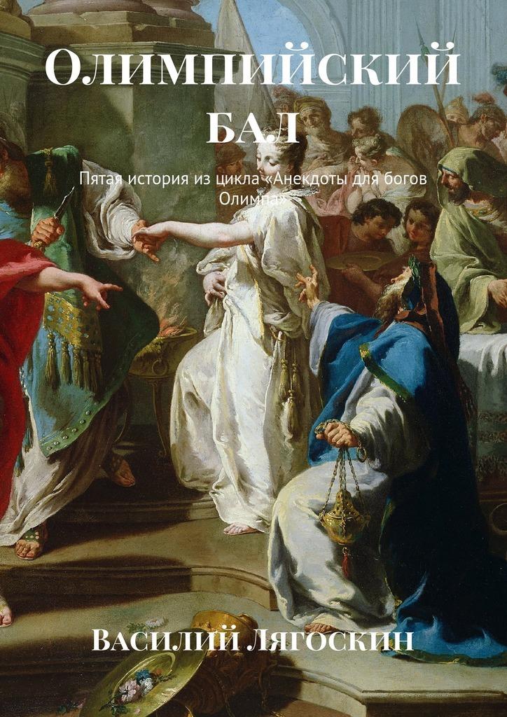 Олимпийскийбал. Пятая история изцикла «Анекдоты для богов Олимпа»