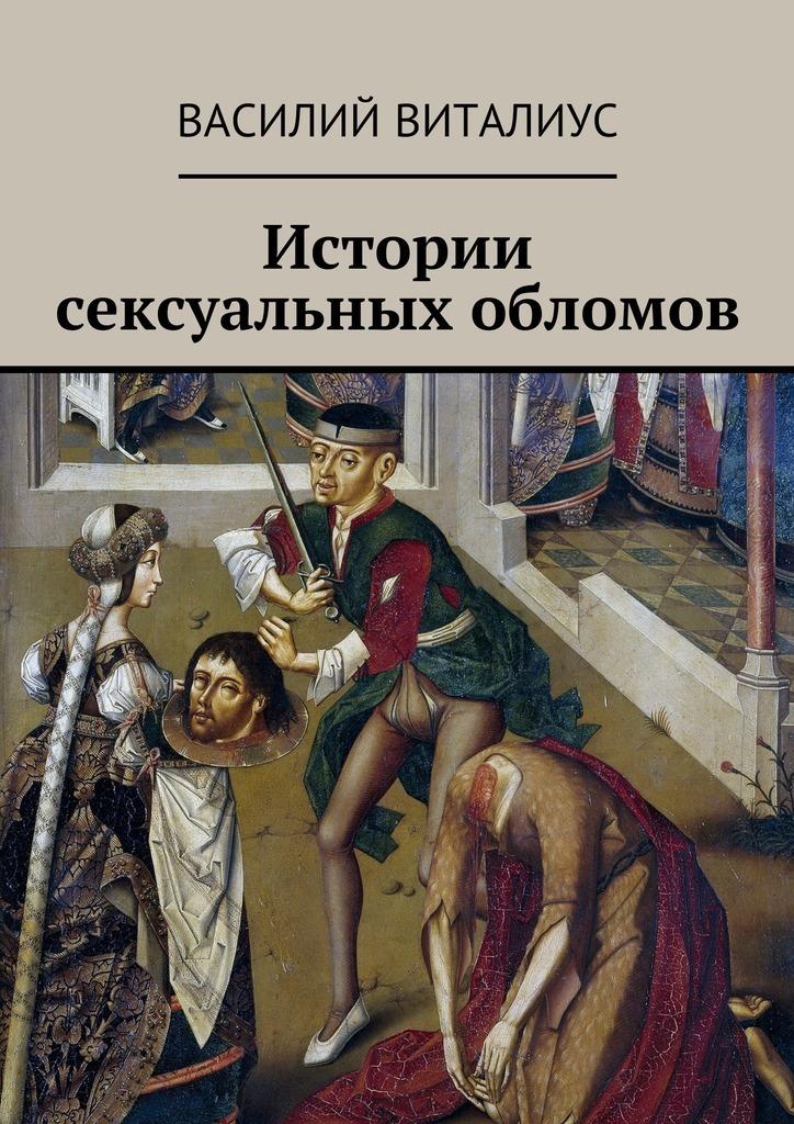 Василий Виталиус Истории сексуальных обломов майка борцовка print bar bradwarden centaur warrunner