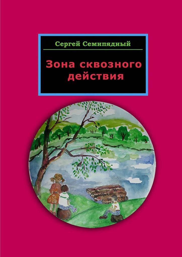 Сергей Семипядный Зона сквозного действия сергей семипядный маленькие и неприметные