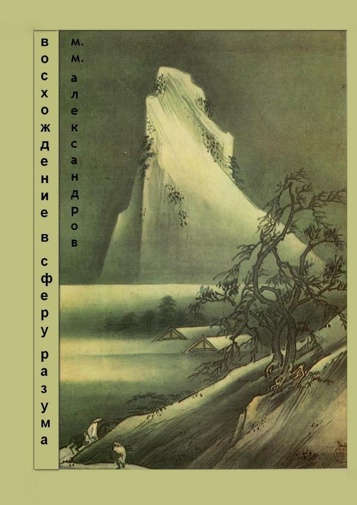 интригующее повествование в книге Максим Максимович Александров