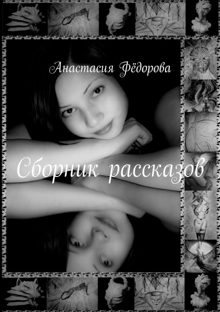 Анастасия Фёдорова - Сборник рассказов. Избранное